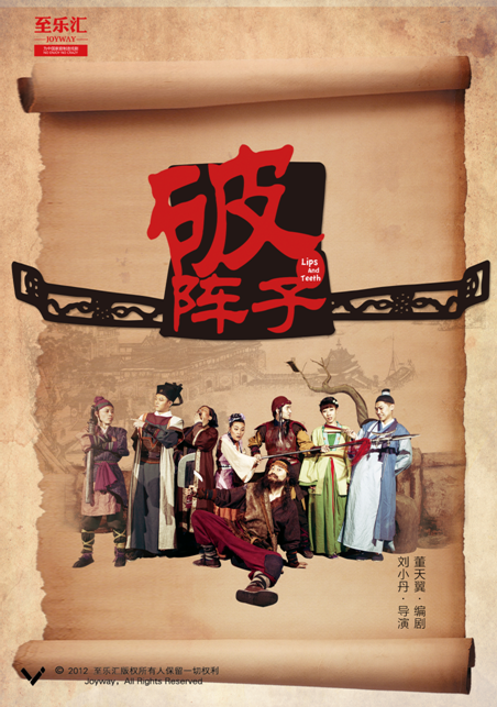 【北京站】《破阵子》