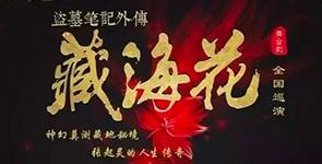 【合肥站】麦戏聚|多媒体3D舞台剧《盗墓笔记外传:藏海花》
