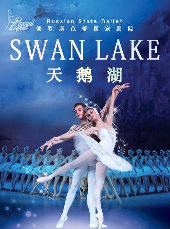 【北京站】俄罗斯芭蕾国家剧院芭蕾舞《天鹅湖》