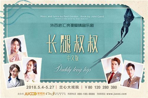 【上海站】外百老汇浪漫爱情音乐剧《长腿叔叔》中文版