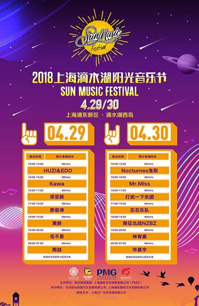 【上海站】2018上海滴水湖阳光音乐节