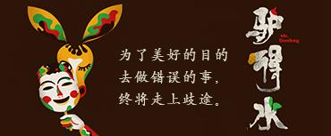 """【南京站】至乐汇2017""""快乐在路上""""舞台剧《驴得水》秋巡"""