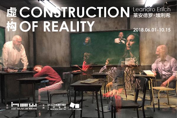 【上海站】莱安德罗 · 埃利希个展「虚.构」