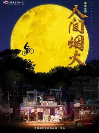 【北京站】中国国家话剧院演出 话剧《人间烟火》